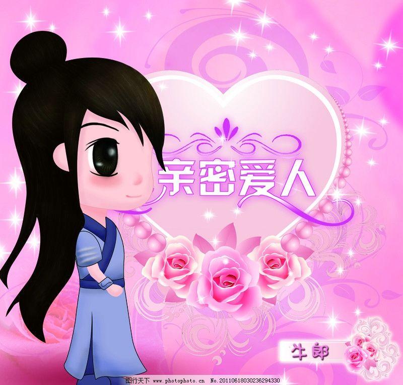 牛郎 情人 情人节 q版卡通人物 亲密爱人 情侣 七夕 花朵 爱心 花纹
