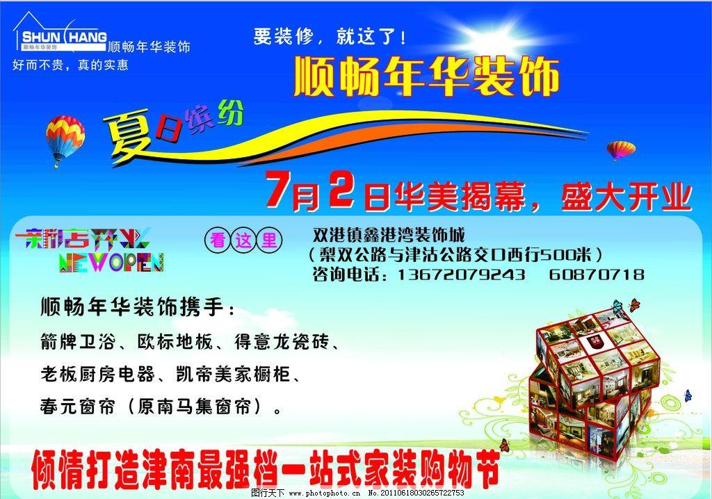 装饰公司彩页 气球 魔方 装饰公司 蓝天 dm宣传单 广告设计 矢量 cdr