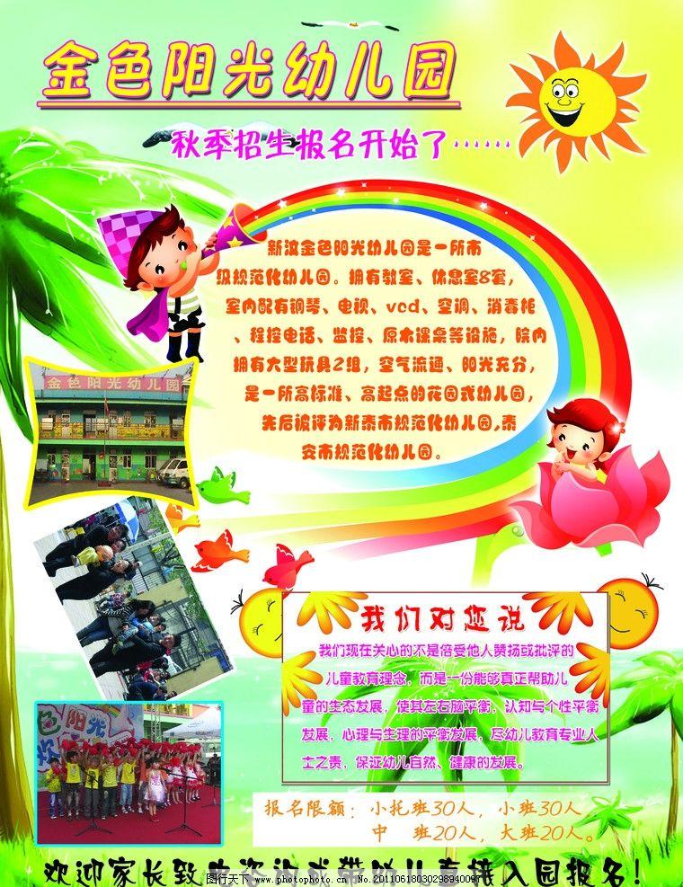 金色阳光幼儿园 幼儿园 单页 卡通太阳 卡通图 笑脸 dm宣传单 广告