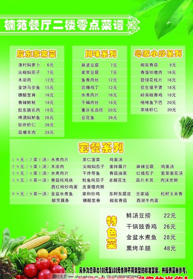 餐厅菜谱 楠苑餐厅 菜单 绿叶 蔬菜 筐菜 绿色背景 菜单菜谱 广告设计