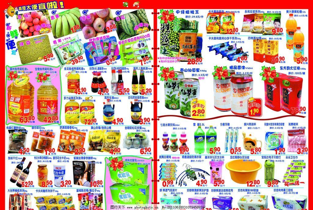父亲节dm 卡通水果 真是太便宜啦 花 书签 花结 其他模版 广告设计