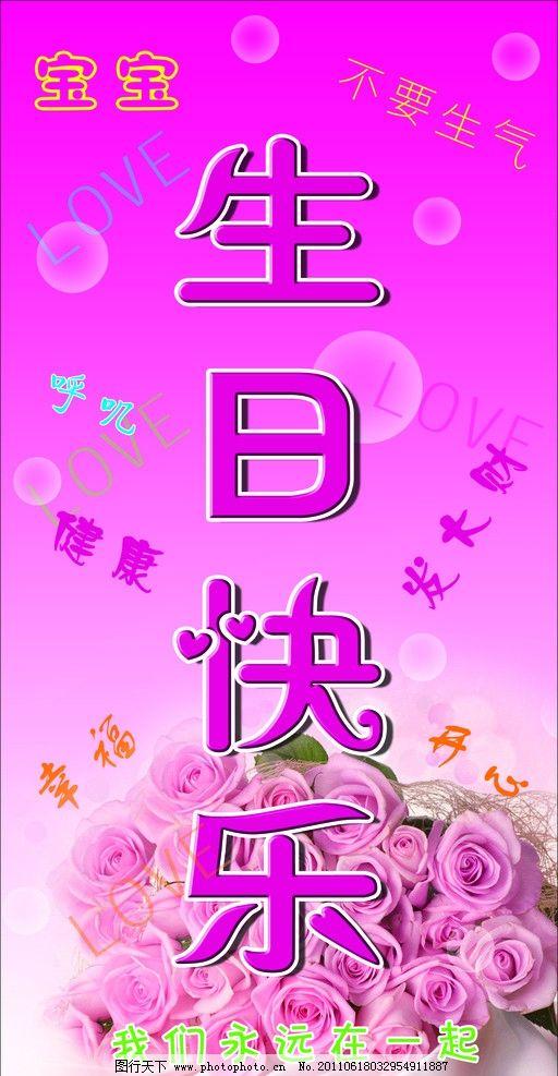 生日海报 生日快乐 海报 紫色背景 玫瑰花 气泡 背景素材 psd分层素材图片