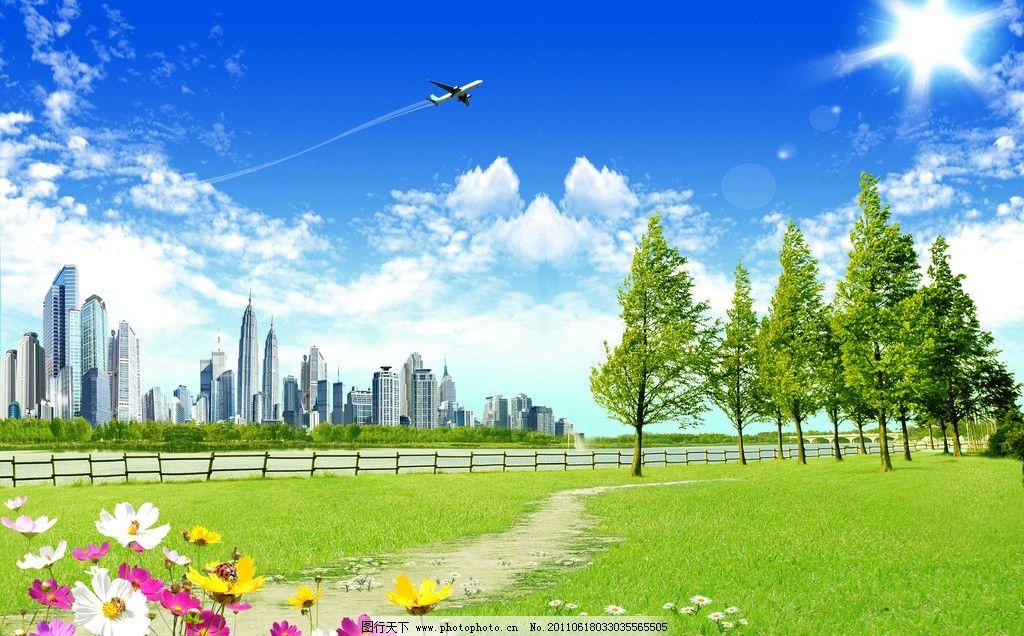 自然空间 飞机 蓝天 白云 太阳 城市 楼房 树林 路 草坪 花 源文件