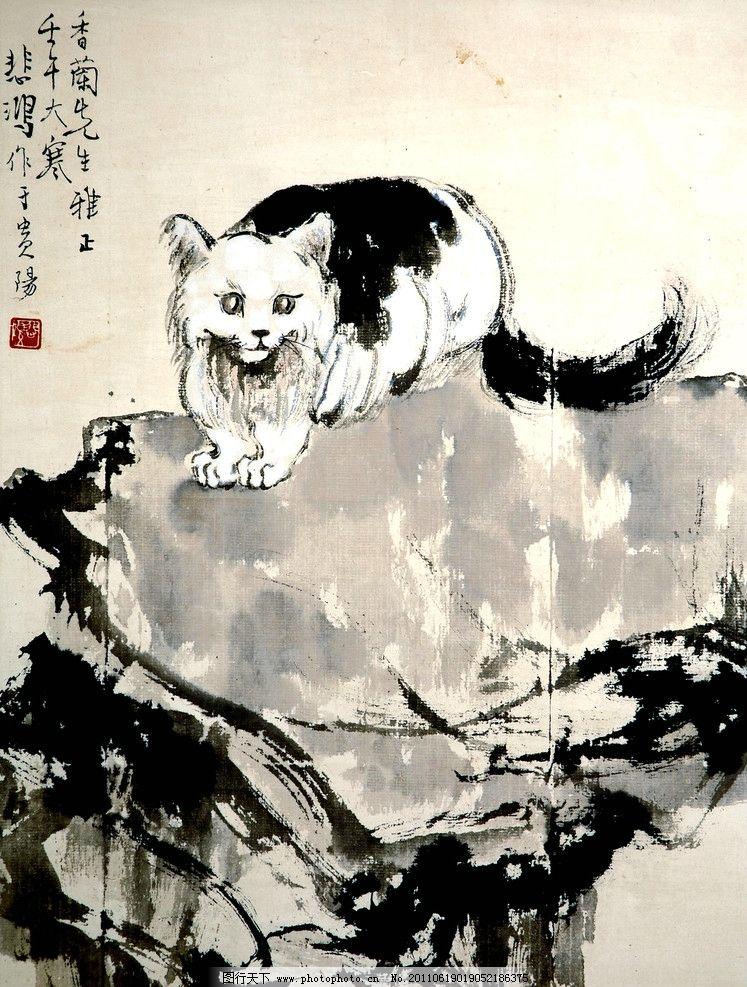 猫石图 美术 绘画 中国画 水墨画 写意画 动物 石头 书法 印章