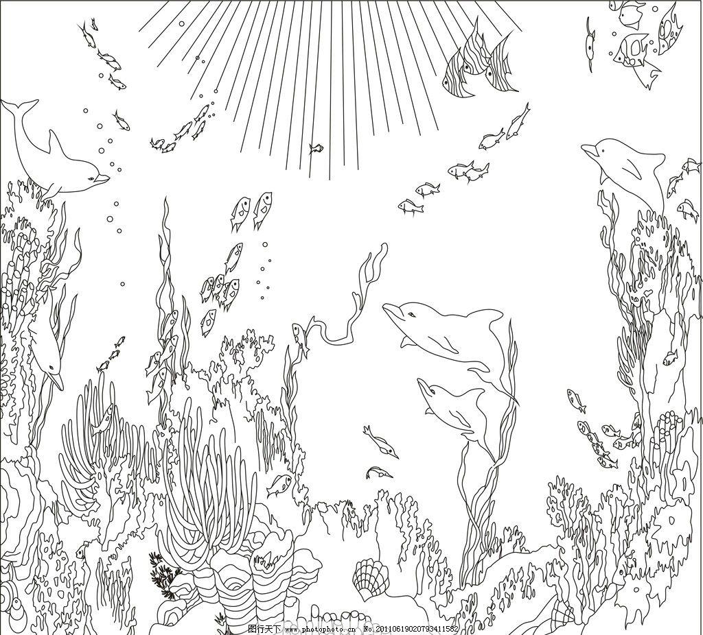 海底世界2图片