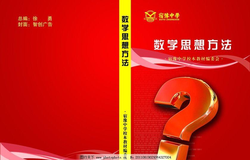 中学数学教材封面图片