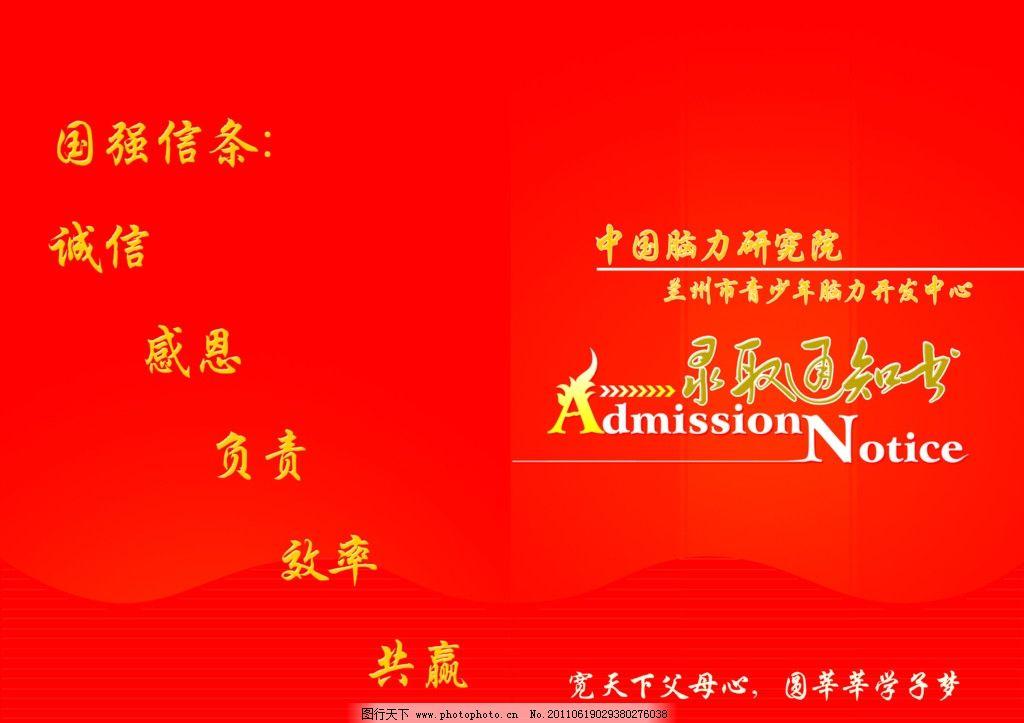 录取通知书 红色 画册设计 广告设计模板 源文件 300dpi psd