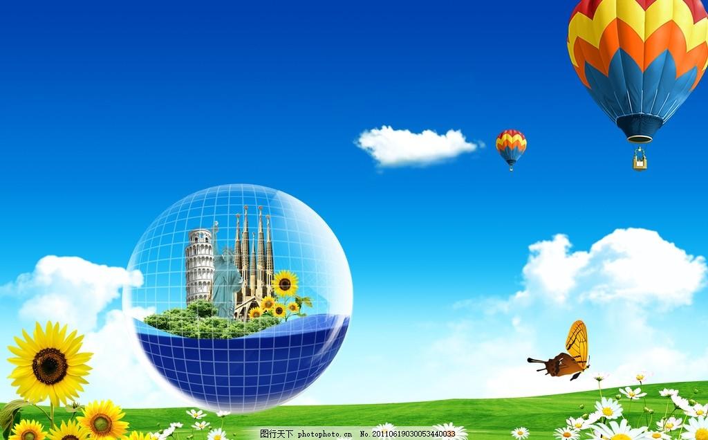 夏天海报 热气球 向日葵 花 草坪 蝴蝶 云 源文件 psd分层素材 300dpi