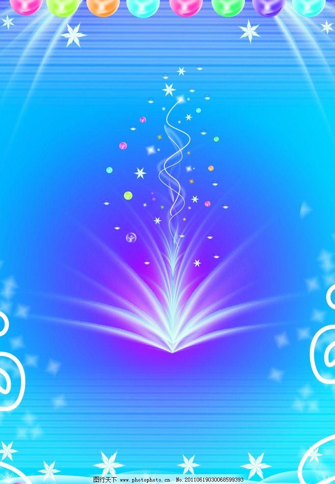 喜庆底纹 喜庆底图 星星 泡泡 蓝色线条 幸福背景 海报设计 可爱背景