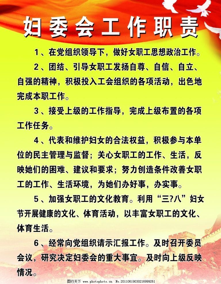 妇委会工作职责 妇委会 工作职责 长城背景 白鸽背景 展板模板 广告
