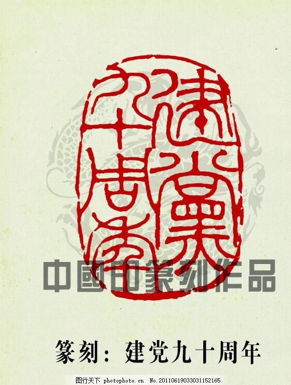 建党90周年篆刻印章矢量图案