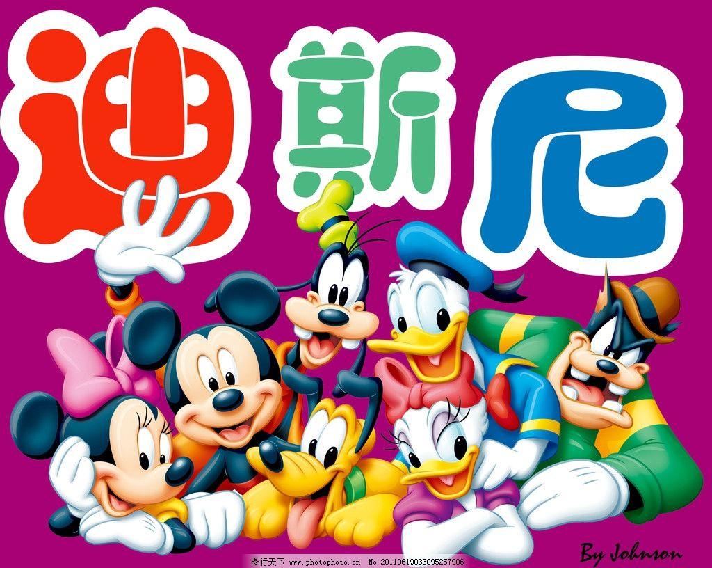 迪斯尼 卡通人物 米老鼠 唐老鼠 狗狗 儿童 美国 经典 psd分层素材 源图片