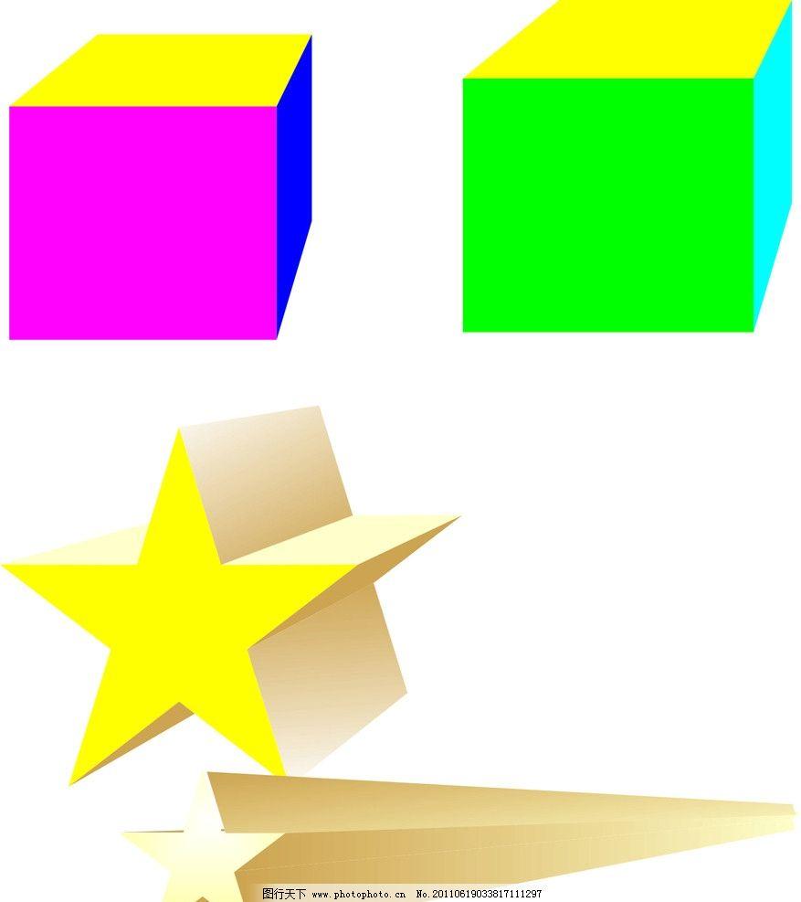 立体图形 方形 五角形 放射星星 矢量素材 其他矢量 矢量 cdr