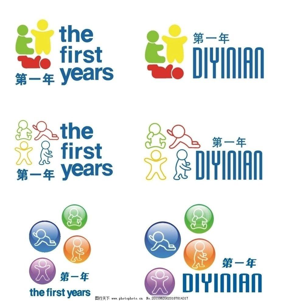 母婴包装 母婴图标 母婴商标 第一年 商标 母婴 婴儿 其他 标识标志