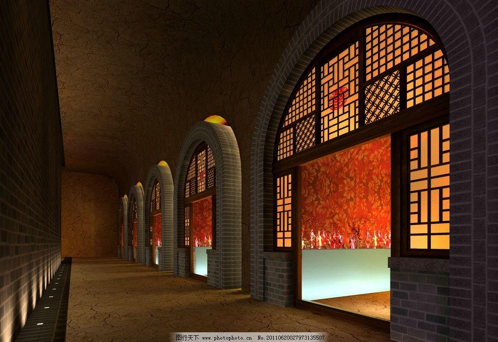 窑洞 窑洞室内装饰设计