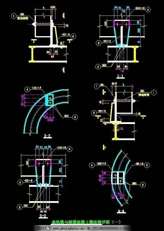 混凝土梁连接详图 cad 图纸 平面图 素材 装修 装饰 施工图 钢结构
