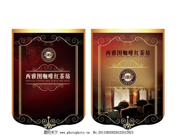 吊旗 咖啡厅 咖啡馆 红茶坊 底纹 花边 花纹 欧式 平面设计 包装设计