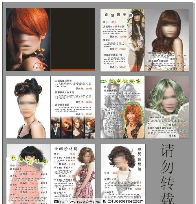 希格玛美发 美女 直发 卷发 烫发 染发 宣传单 画册 希格玛标志图片
