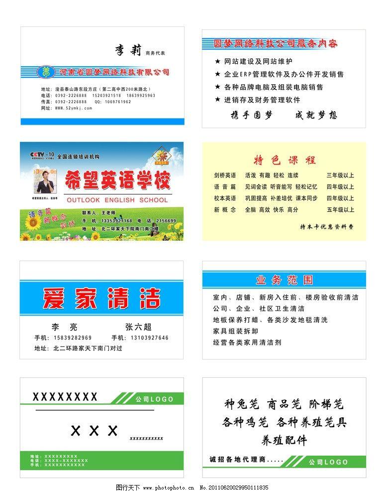 名片模板 名片 模板 赵音奇 希望英语 网络科技 清洁 名片卡片 广告