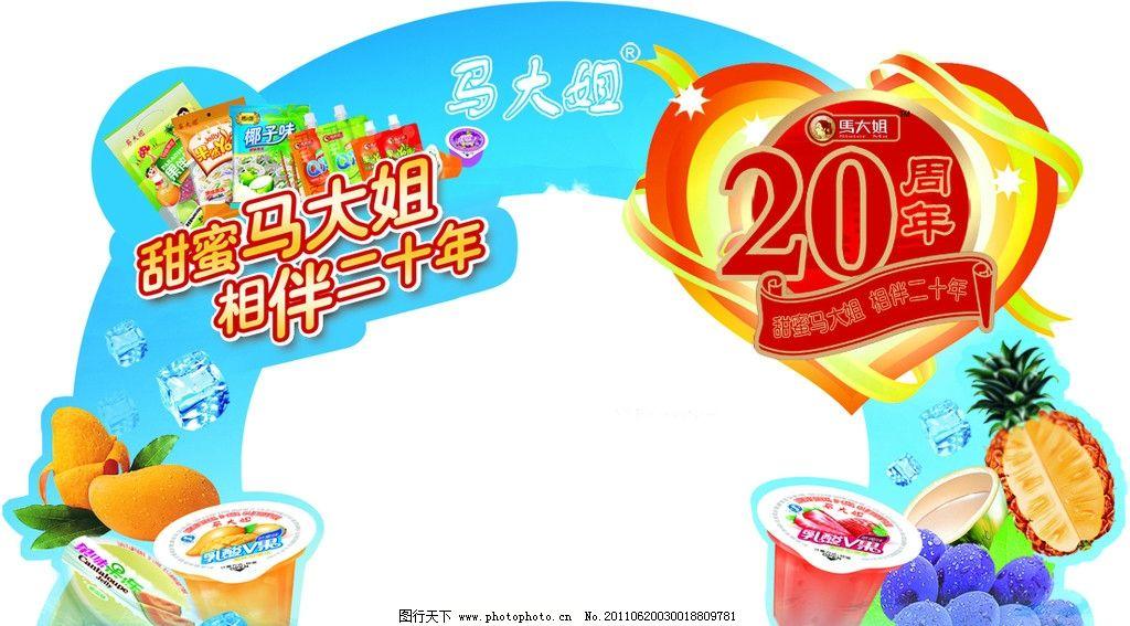 超市插牌 马大姐 插牌 标志      20周年 果冻 菠萝 芒果 葡萄 造型图片