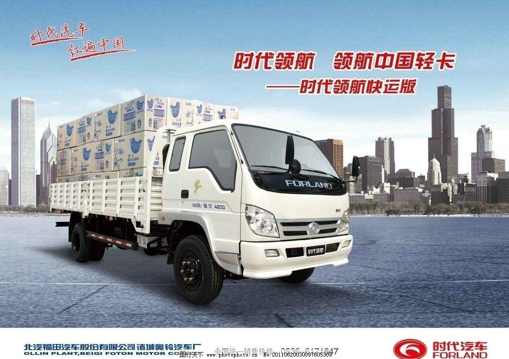 时代轻卡车报价_时代汽车海报 时代小卡 福田 福田标志 微货 轻卡汽车 福田轻卡