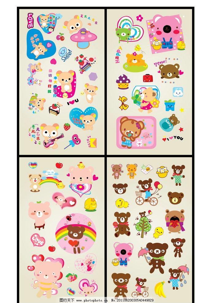 卡通小熊图片 小动物 动物