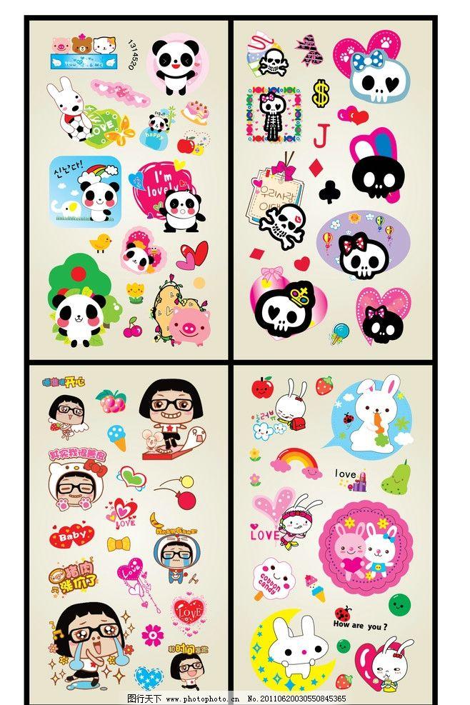 熊猫 心 蝴蝶结 水果 骷髅 可爱 可爱图片 可爱小动物 卡通设计 广告