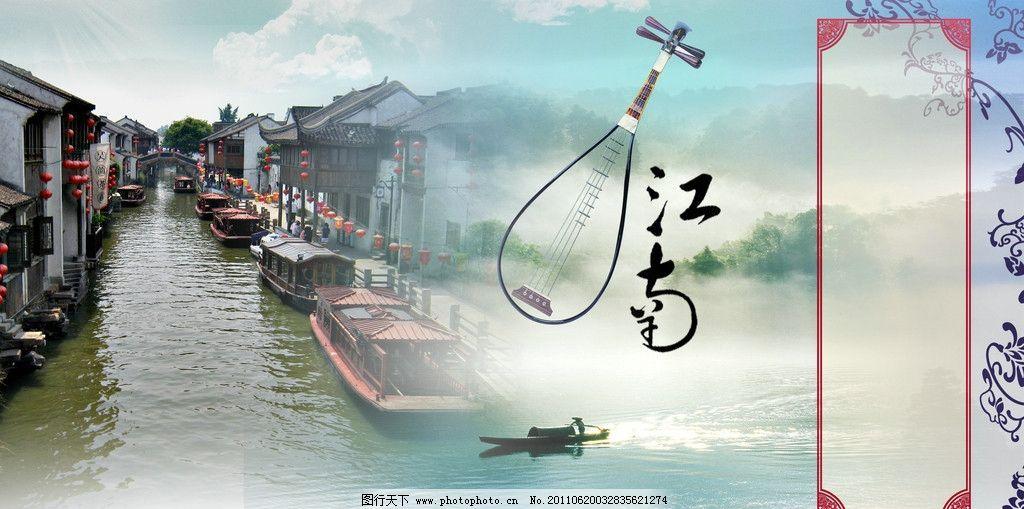 江南 江南水乡风景 艺术字 青花花纹 广告设计 源文件