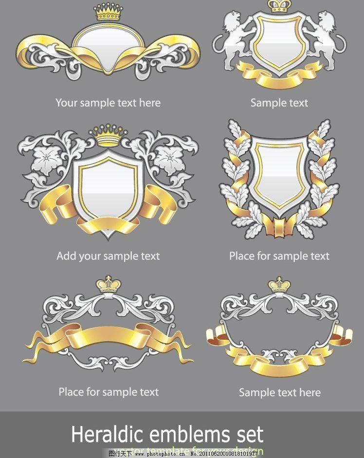 盾牌丝带皇冠欧式花纹图片