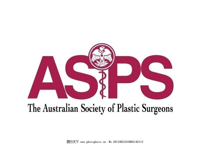 美国整形外科医师协会标志 整形 美容 公共标识标志 标识标志图标