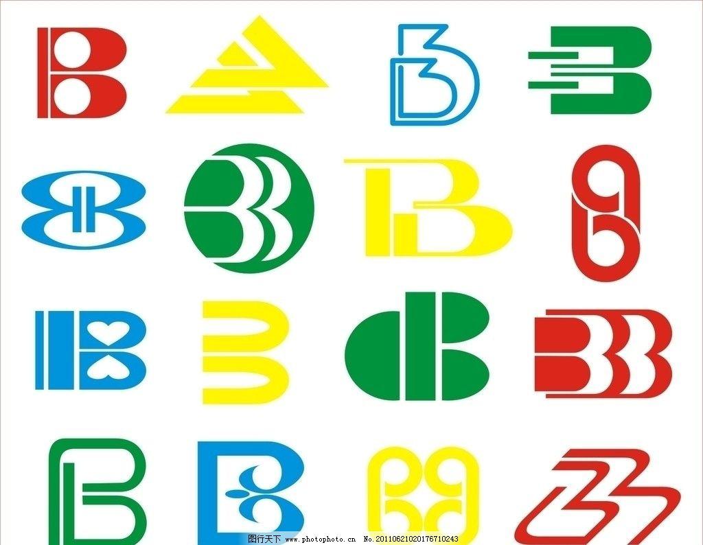 b字母logo 标志 图标 英文字母 英文 商用设计 创意字体 其他 标识