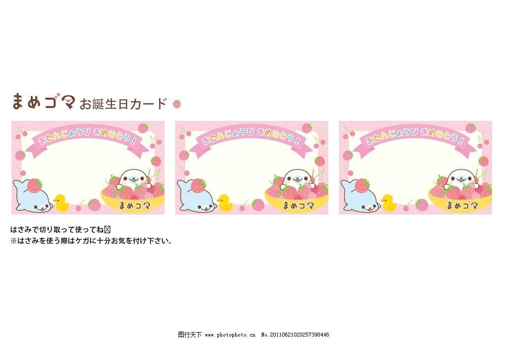 日本san x卡通素材 日本 卡通 sanx 可爱 边框 底纹 底纹背景 底纹