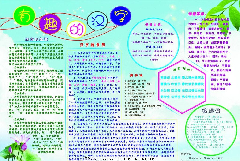 汉字手抄报 手抄报 字 荷花 树叶 边框 背景 线条 报刊 有趣 汉字
