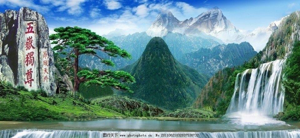 风景画 迎客松 泰山 珠穆朗玛峰 瀑布 山水画 五岳独尊 源文件