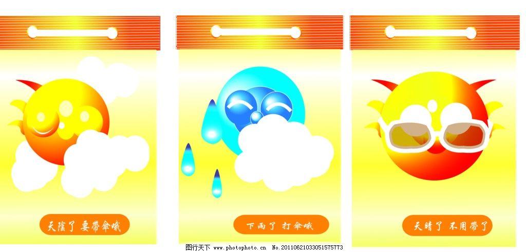 天气预报 天气 卡通 晴天