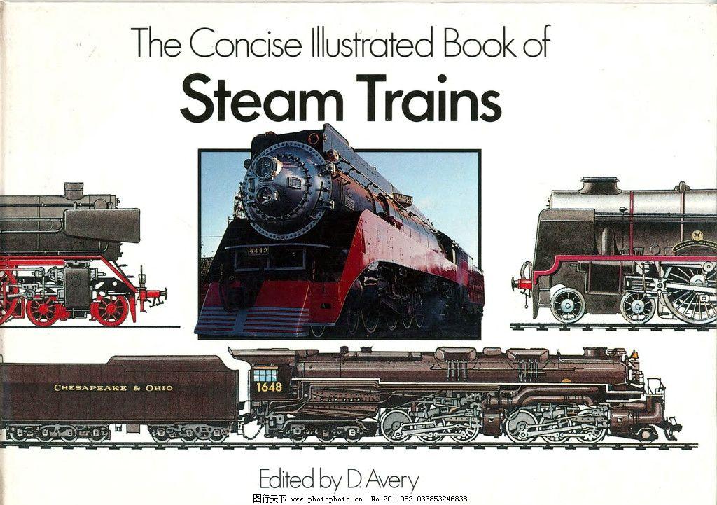 蒸汽机车插图手册 火车 火车头 火车结构 火车头画法 绘画 绘画资料