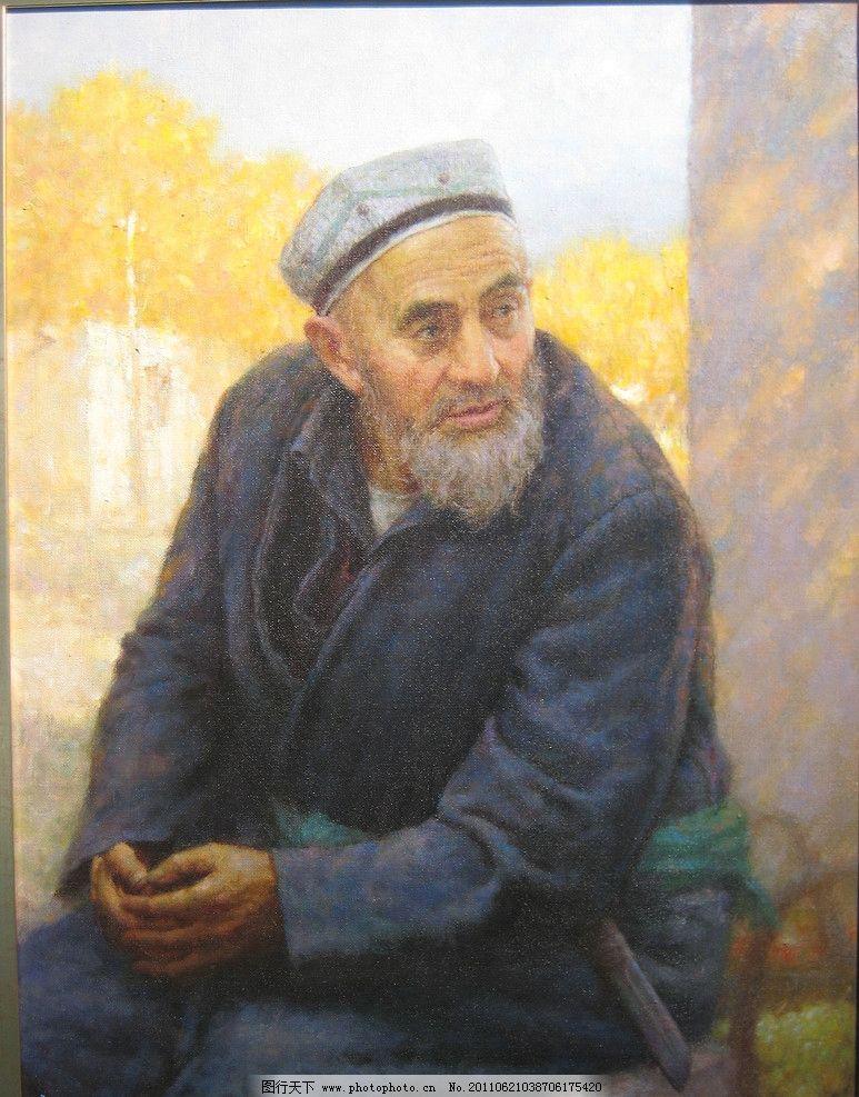 油画 现代油画 写实油画 维吾尔族老人 摄影图库 文化艺术 美术绘画