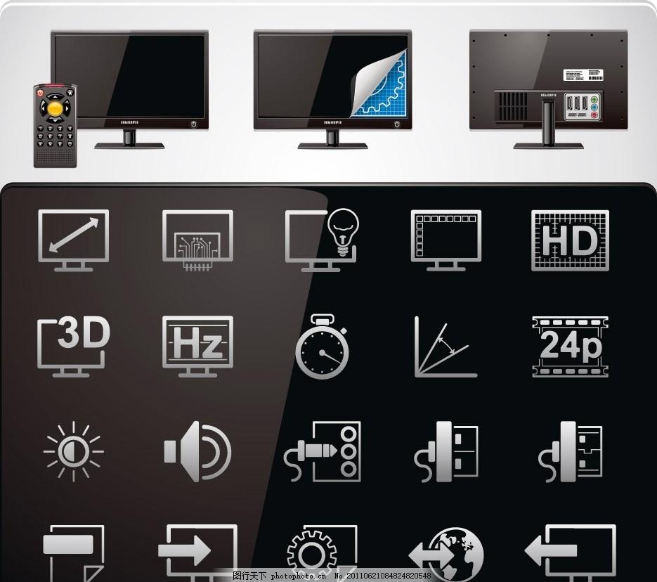 设计图库 海报设计 促销海报  显示器液晶电视功能调整图标矢量 显示