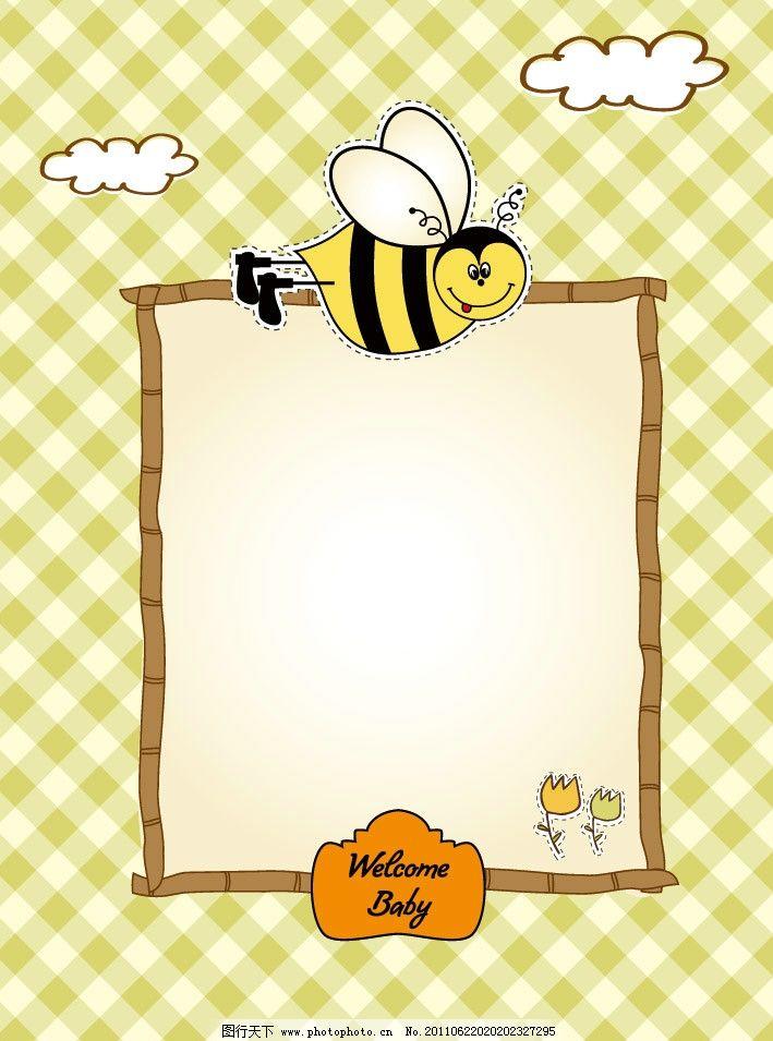可爱卡通小蜜蜂边框背景 可爱 卡通 小蜜蜂 边框 云朵 鲜花 儿童绘画