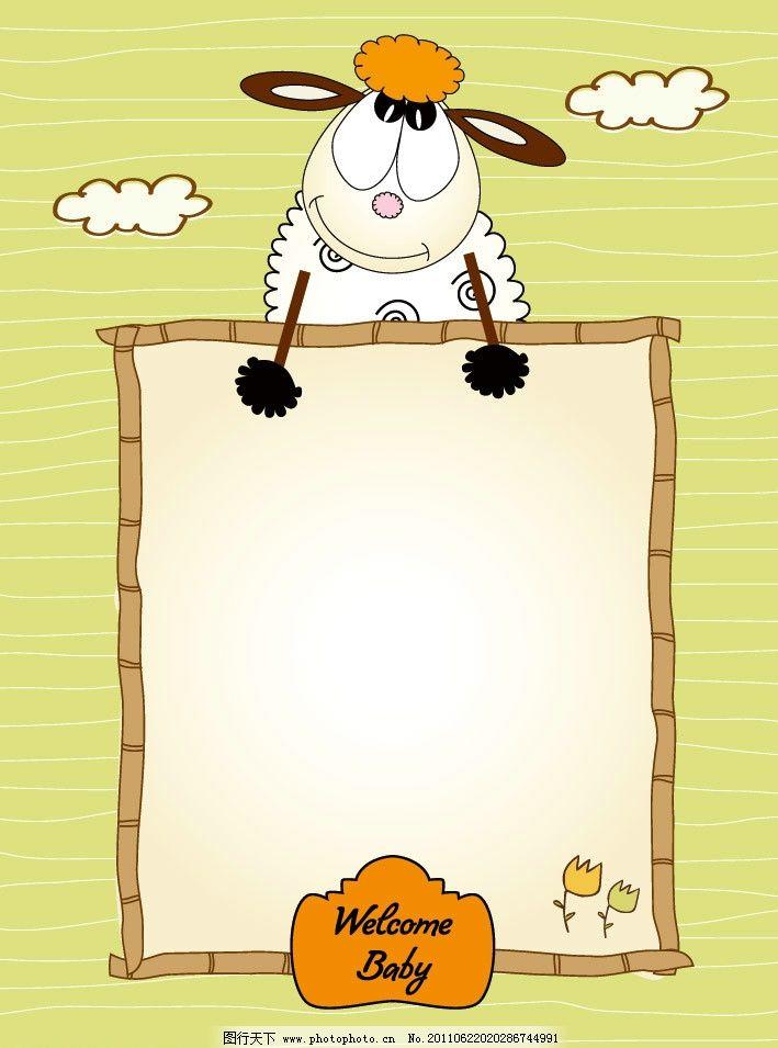 可爱卡通小绵羊边框背景图片