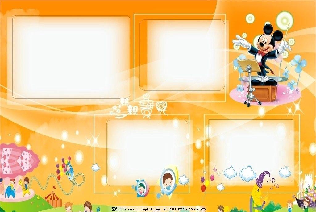 幼儿园毕业相册 幼儿园相册模版 底纹背景 底纹边框 矢量 cdr