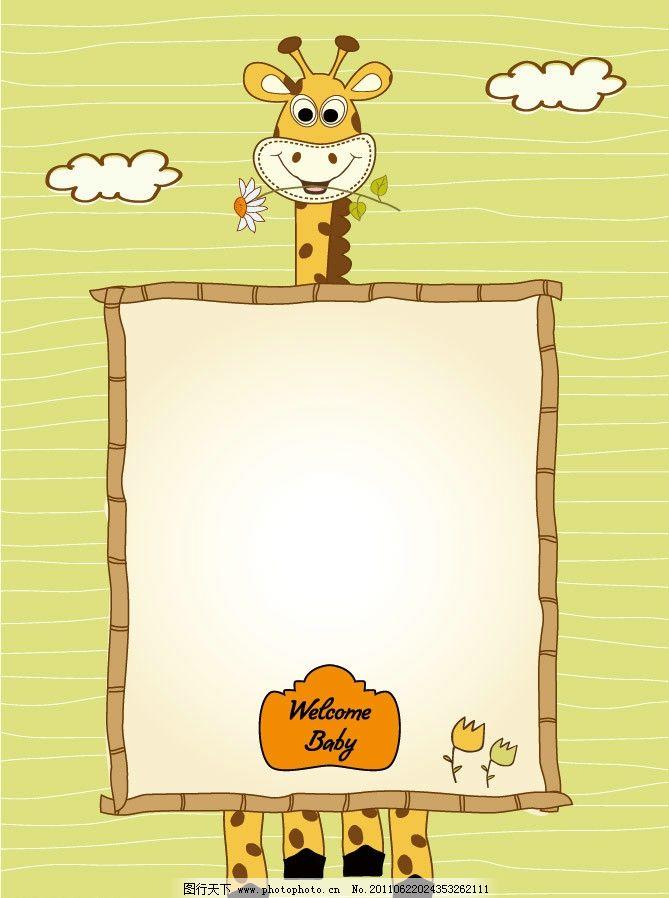 可爱卡通长颈鹿边框背景图片