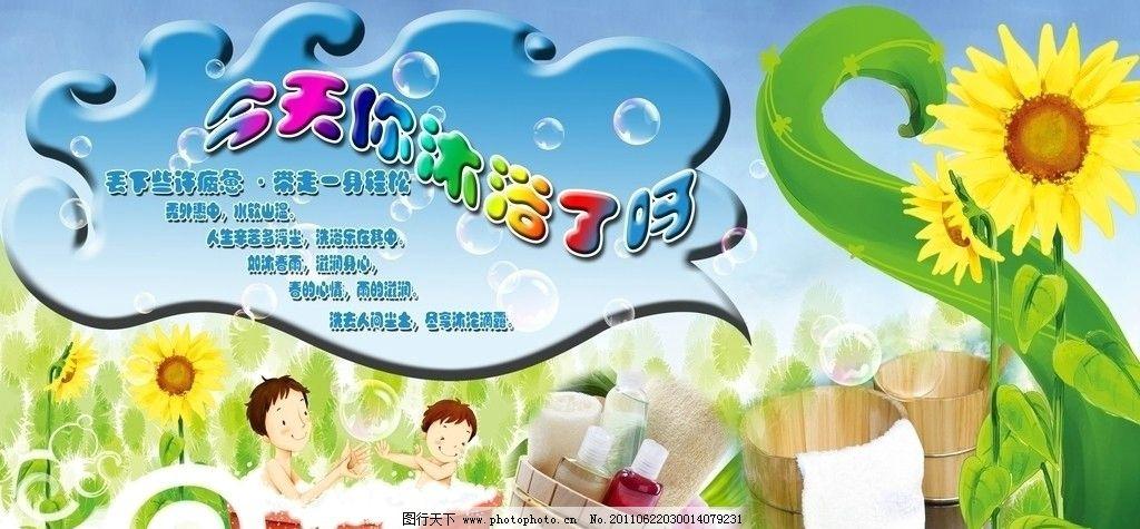 沐浴節 花 向日葵 葵花 小孩 毛巾 木桶 海報設計 廣告設計模板