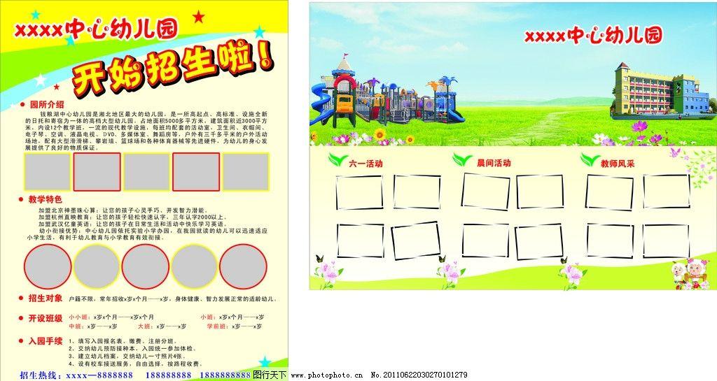 幼儿园图片_展板模板_广告设计