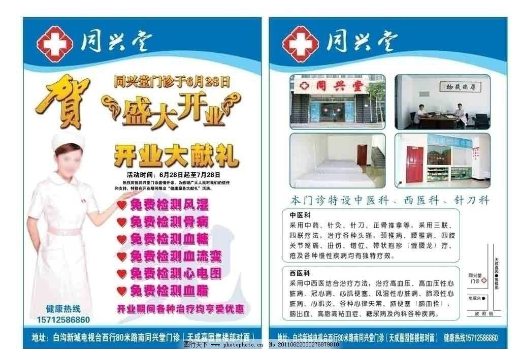 诊所开业宣传单 贺 十字 中西医 护士 广告设计模板 源文件