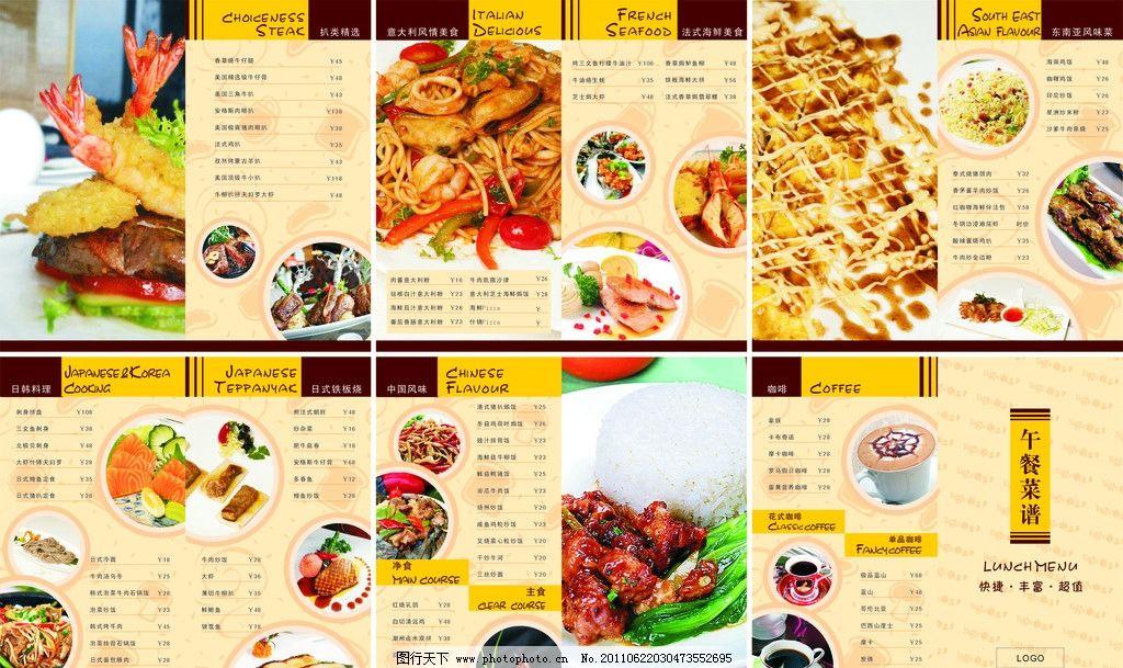 午餐菜谱图片