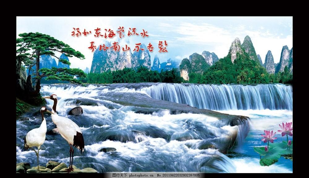 山水画 山水风景 大器 巨幅瀑布 风景 仙鹤 迎客松 中堂 中堂画 自然
