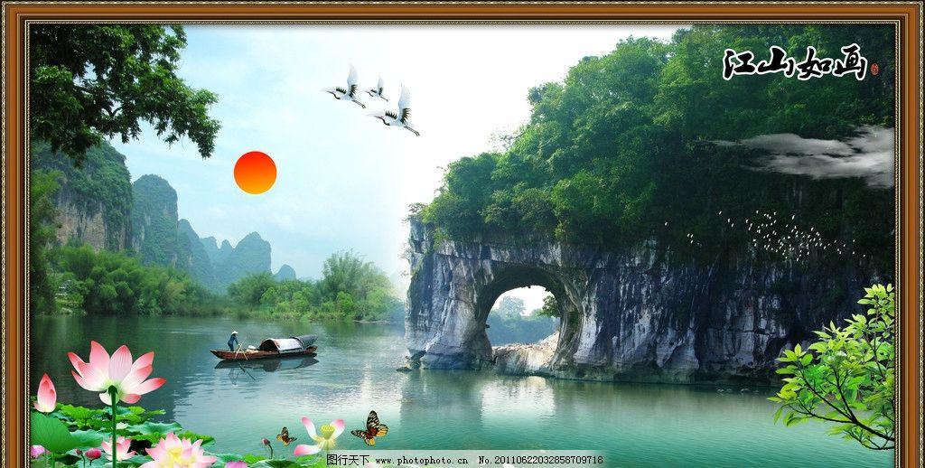 绽放的花 风景画 装饰画 山水画 山水风景 桂林山水画 桂林风景 psd风