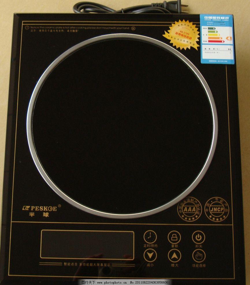 半球牌 电磁炉图片
