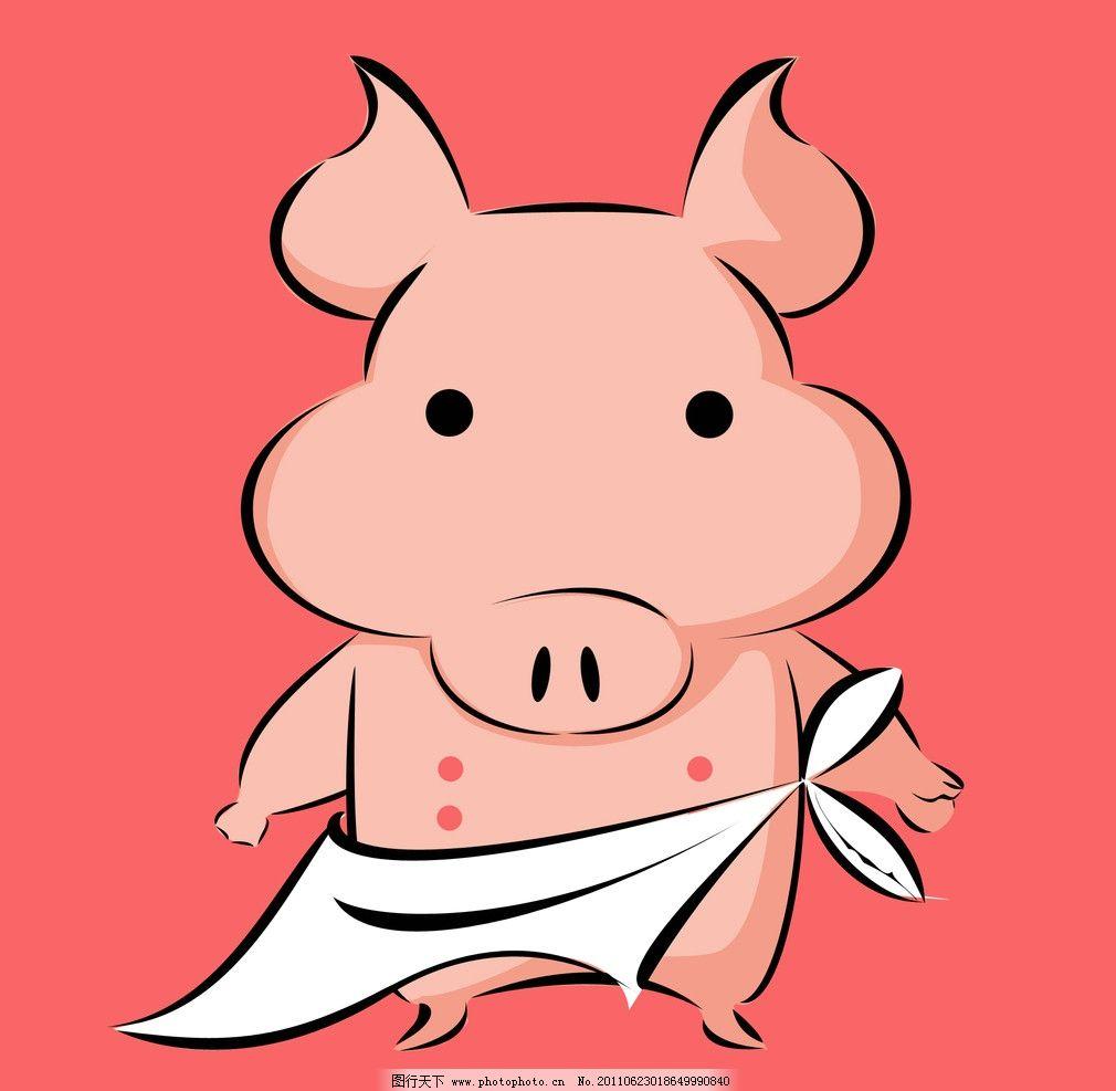 卡通猪 猪猪 素材 其他 动漫动画 设计 72dpi jpg